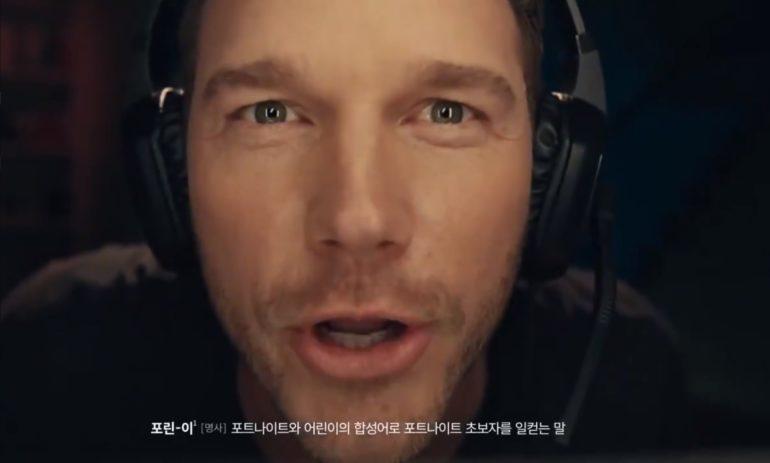Chris-Pratt-Fortnite