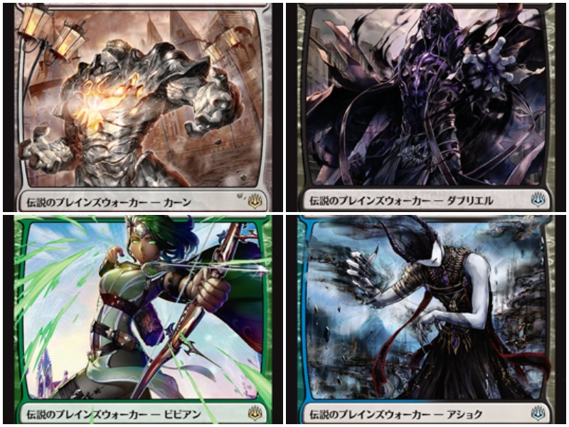 Japanese Alternate Art planeswalkers for MTG War of the Spark