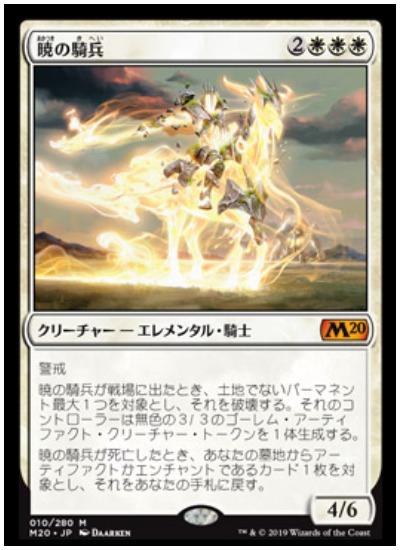 Cavalier of Dawn MTG Core Set 2020 spoilers