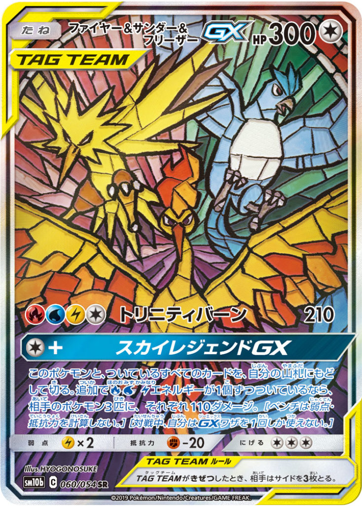 Everything we know about Hidden Fates Pokémon TCG Collection