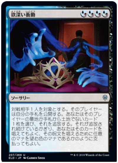 Greedy Impulse Translated MTG Throne of Eldraine