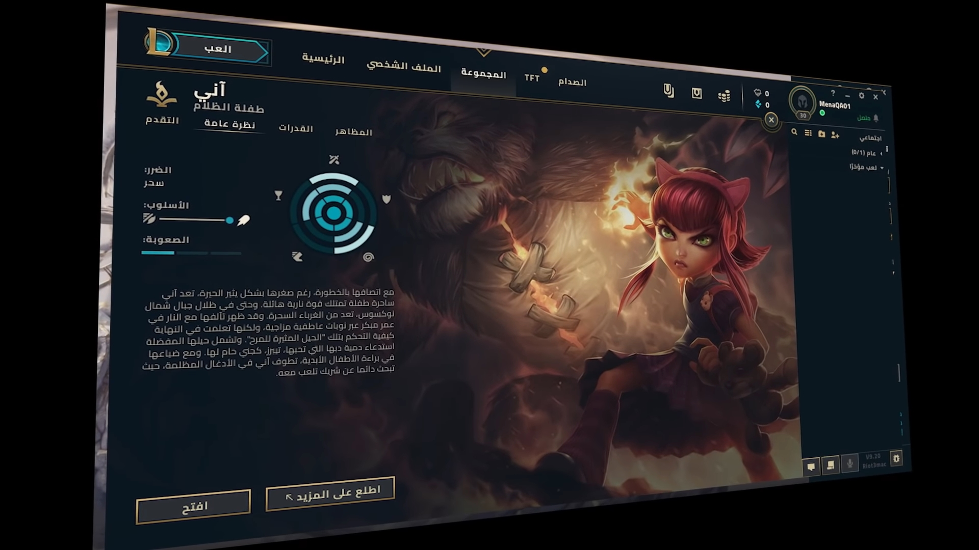 Riot Games Announces
